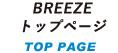 BREEZE トップページ