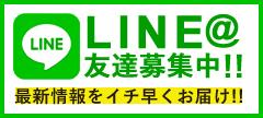 LINE 友達募集中 最新情報をイチ早くお届け!!